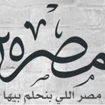 تردد قناة مصر 25 الان