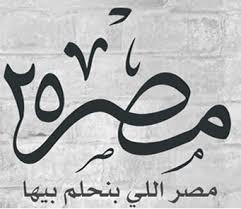 صور تردد قناة مصر 25 الان