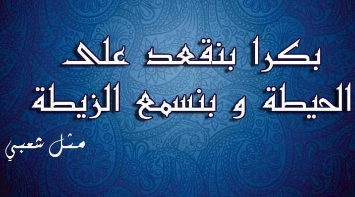 بالصور امثال سعودية 20160917 5051
