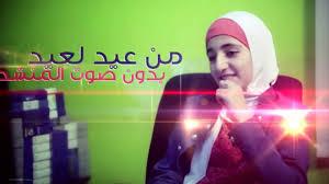 صور اغنية ديمة بشار من عيد لعيد