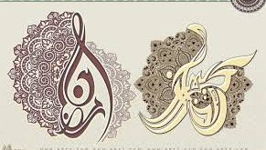 صور زخارف رمضانية