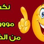 نكت مصرية نكت بالهبل 200 نكتة مصرية جديدة تموت من الضحك