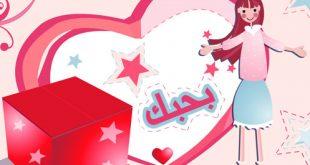 صور رسائل الحب بالعربية الفصحى
