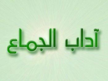 بالصور ماحكم اللحس والمص 20160917 880
