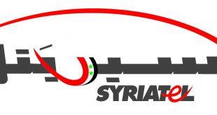 صور متى تاسست شركة سيرياتيل في سوريا