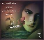 صور صدقيني قلبي خالد عبدالرحمن