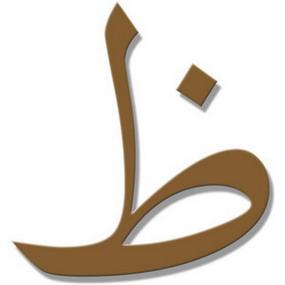 بالصور بلد بحرف ال ظ 20160918 1537