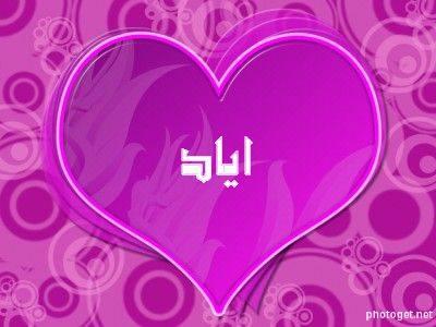 صور معانى اسم اياد