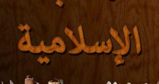 بالصور الكتب الاسلامية المصورة 20160918 1882 1 310x165