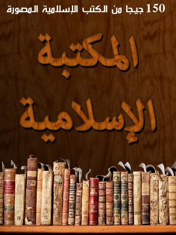 الكتب المصورة pdf