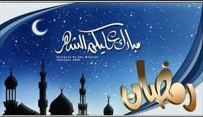 صورة رسائل رمضان مكتوبة