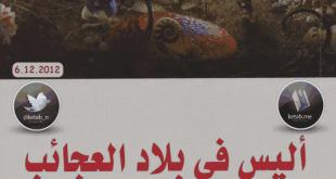 رواية اليس في بلاد العجائب pdf