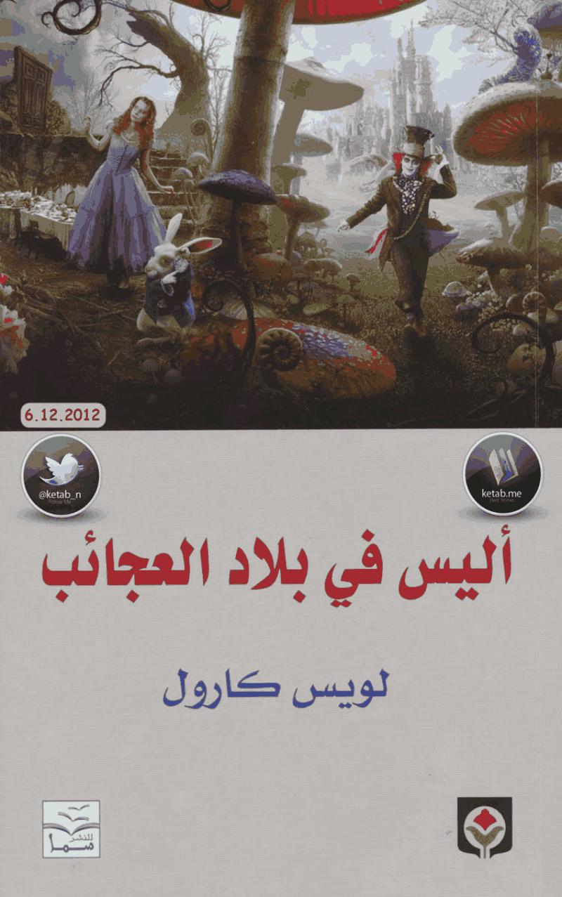 صور رواية اليس في بلاد العجائب pdf