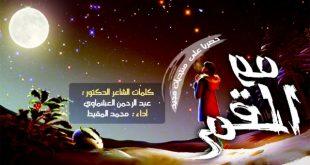 بالصور مع القمر محمد المقيط 20160918 2288 1 310x165