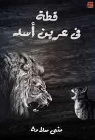 صور کتاب فی عرین الاسد