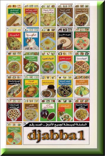 بالصور كتب الطباخة الماهرة الحاجة pdf 20160918 2461