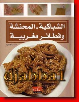 بالصور كتب الطباخة الماهرة الحاجة pdf 20160918 2462