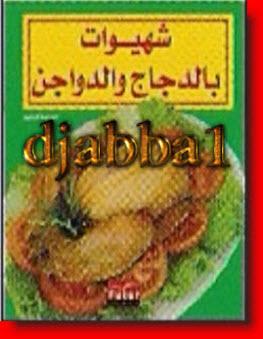 بالصور كتب الطباخة الماهرة الحاجة pdf 20160918 2467