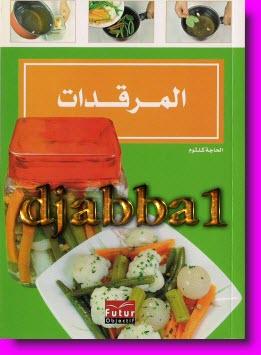 بالصور كتب الطباخة الماهرة الحاجة pdf 20160918 2468