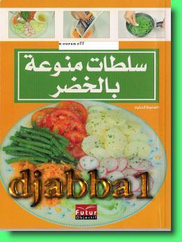 بالصور كتب الطباخة الماهرة الحاجة pdf 20160918 2469