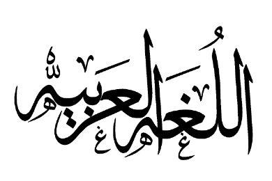 صور تمارين اللغة العربية المستوى الثاني ابتدائي