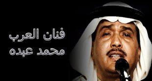 كلمات اغنية الاماكن لمحمد عبده