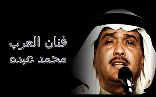 صورة كلمات اغنية الاماكن لمحمد عبده