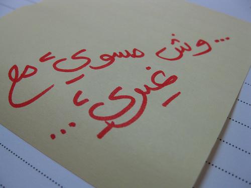 كلمات اغنية وش مسوي مع غيري اجمل جديد