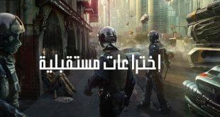 صورة اختراعات حديثة للعرب