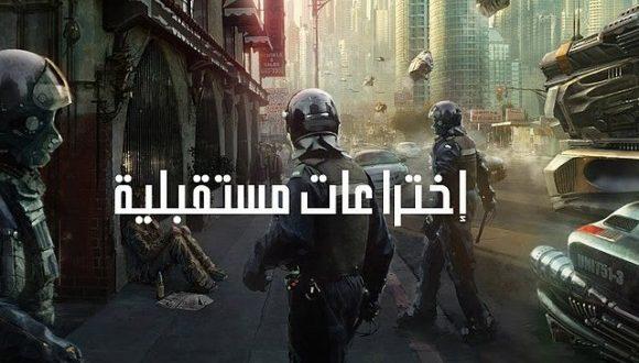 صور اختراعات حديثة للعرب