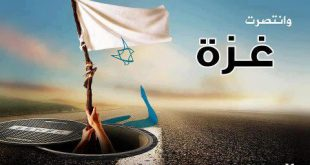 بالصور احلى نكات عن غزة الانتصار 20160918 3327 1 310x165