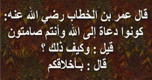 بالصور عمر بن الخطاب 20160918 3566 1 310x165