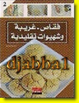 بالصور كتب الطباخة الماهرة الحاجة pdf 20160918 473