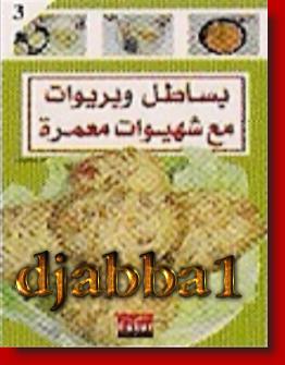بالصور كتب الطباخة الماهرة الحاجة pdf 20160918 474