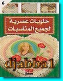 بالصور كتب الطباخة الماهرة الحاجة pdf 20160918 475