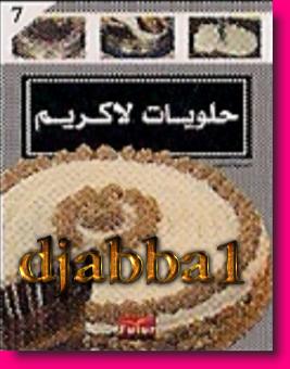 بالصور كتب الطباخة الماهرة الحاجة pdf 20160918 476