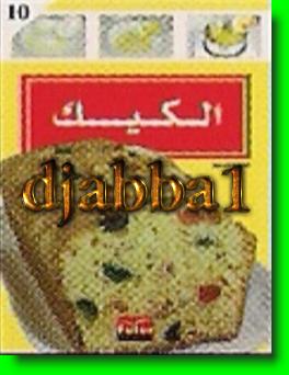 بالصور كتب الطباخة الماهرة الحاجة pdf 20160918 477