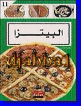 بالصور كتب الطباخة الماهرة الحاجة pdf 20160918 478