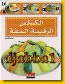 بالصور كتب الطباخة الماهرة الحاجة pdf 20160918 479