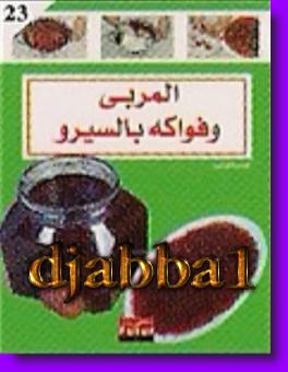 بالصور كتب الطباخة الماهرة الحاجة pdf 20160918 480