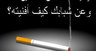 صور انشاء حول التدخين