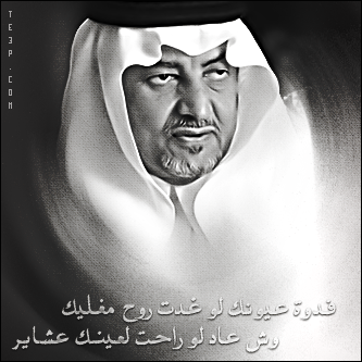 خالد الفيصل غزل - اجمل جديد