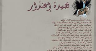 صور اجمل كلمات الاعتذار للحبيبة بالعربية الفصحى