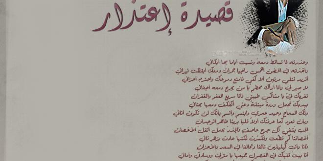 بالصور اجمل كلمات الاعتذار للحبيبة بالعربية الفصحى 20160918 539 1 660x330