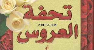 صور معلومات تحفة عن كتاب العروس pdf