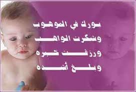 صور دعاء لمن رزق بمولود