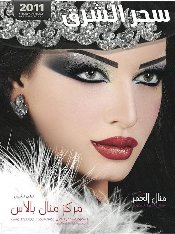 صور تسرييحات مجلة سحر الشرق