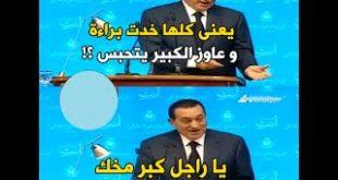 صور فيديوهات مضحكة على حسني مبارك