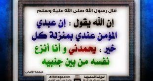 بالصور يقول الله ان عبدى المؤمن عندى بمنزلة كل خير يحمدنى وانا انزع نفسة 20160919 1009 1 310x165