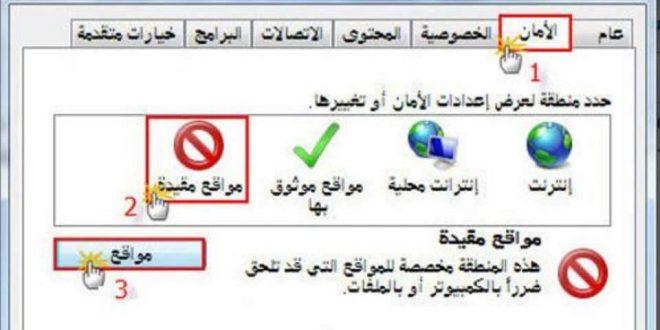 صور منع اعلانات هوت سبوت